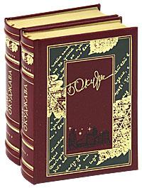Булат Окуджава. Избранное (подарочный комплект из 2 книг)