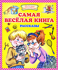 Самая веселая книга