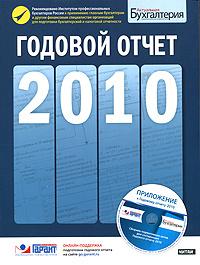Годовой отчет. 2010 (+ CD-ROM)