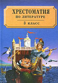 Хрестоматия по литературе. 3 класс. Часть 2