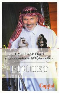 Египет (+ DVD-ROM)
