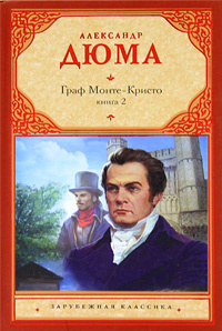 Граф Монте-Кристо. Книга 2