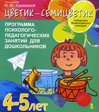 """""""Цветик-семицветик"""". Программа психолого-педагогических занятий для дошкольников. 4-5 лет"""