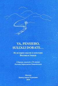 """Va, pensiero, sull'ali dorate"". Из истории мысли и культуры Востока и Запада"
