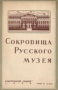 Сокровища Русского музея