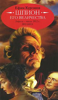 Шпион его величества. Апрель-июль 1812 г. Вильна