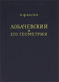 Лобачевский и его геометрия