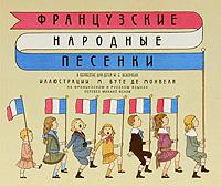 Французские народные песенки