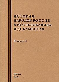 История народов России в исследованиях и документах. Выпуск 4