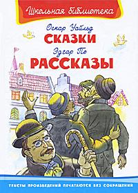 Оскар Уайльд. Сказки. Эдгар По. Рассказы