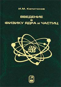 Введение в физику ядра и частиц Уцененный товар (№1)