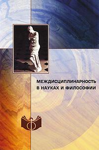 Междисциплинарность в науках и философии