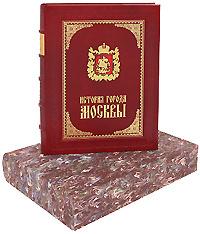 История города Москвы (эксклюзивное подарочное издание)
