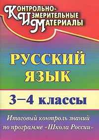 Русский язык. 3-4 классы. Итоговый контроль знаний