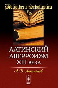 Латинский аверроизм XIII века