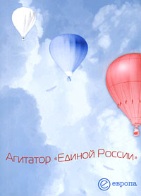 """Агитатор """"Единой России"""""""