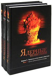 Ядерные испытания (комплект из 3 книг)