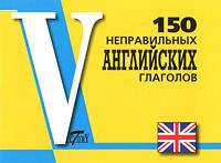 150 неправильных английских глаголов