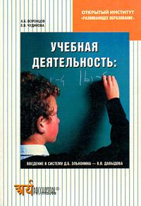 Учебная деятельность. Введение в систему Д. Б. Эльконина - В. В. Давыдова