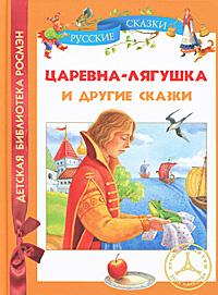 Царевна-лягушка и другие сказки
