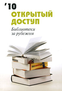 Открытый доступ. Библиотеки за рубежом 2010
