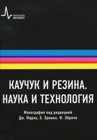Каучук и резина. Наука и технология Уцененный товар (№1)