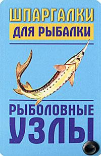 Рыболовные узлы (миниатюрное издание)