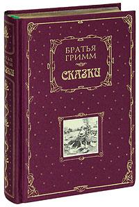 Братья Гримм. Сказки (подарочное издание)