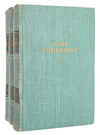 Юрий Тынянов. Сочинения в 3 томах (комплект из 3 книг)