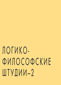 Логико-философские штудии-2