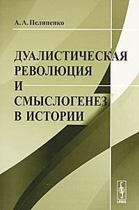 Дуалистическая революция и смыслогенез в истории