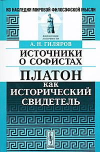 Источники о софистах. Платон как исторический свидетель