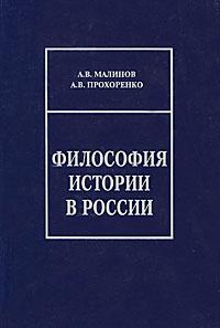 Философия истории в России