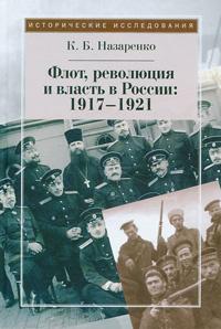 Флот, революция и власть в России. 1917-1921