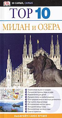 Top 10. Милан и озера. Путеводитель