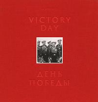 Victory Day: Photo Album / День победы. Фотоальбом