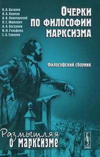 Очерки по философии марксизма
