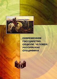 Современное государство, социум, человек. Российская специфика