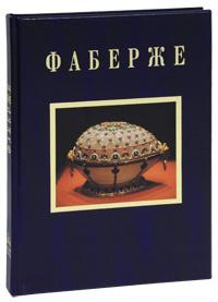 Фаберже (эксклюзивное подарочное издание)