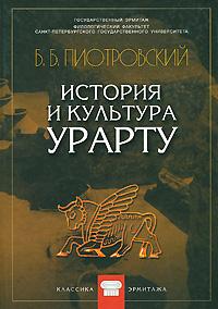 История и культура Урарту
