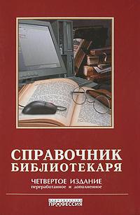 Справочник библиотекаря
