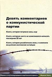 Девять комментариев о коммунистической партии