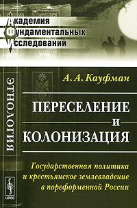 Переселение и колонизация. Государственная политика и крестьянское землевладение в пореформенной России