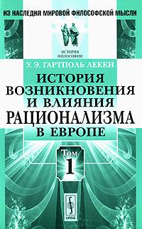 История возникновения и влияния рационализма в Европе. Том 1