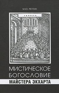 Мистическое богословие Майстера Экхарта