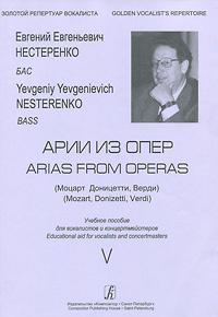 Е. Е. Нестеренко. Моцарт, Доницетти, Верди. Арии из опер
