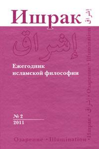 Ишрак. Ежегодник исламской философии, № 2, 2011