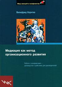 Медиация как метод организационного развития