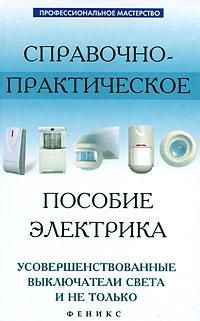 Справочно-практическое пособие электрика. Усовершенствованные выключатели света и не только