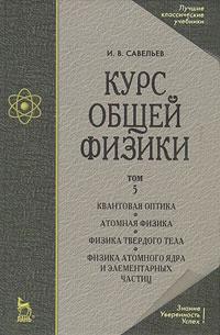 Курс общей физики. В 5 томах. Том 5. Квантовая оптика. Атомная физика. Физика твердого тела. Физика атомного ядра и элементарных частиц
